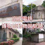 京成電鉄の博物館動物園駅跡 その2つの入口の現在の様子