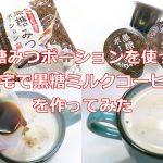 カルディで販売されている黒糖みつポーションを使って、自宅で黒糖ミルクコーヒーを作ってみた