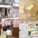 谷中の「Cafeと道具 kokonn」のカフェコーナーは和室なので0歳児と一緒でも安心です #地域ブログ #谷中
