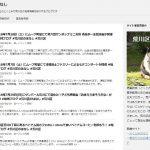東京都荒川区の地域情報を発信する「荒川区のはなし」をスタートさせて約2ヶ月時点の中間報告 #地域ブログ #荒川区のはなし #荒川区