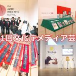 第21回文化庁メディア芸術祭受賞作品展が国立新美術館等で2018年6月13日(水)から24日(日)まで開催