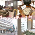 ガーデンホテル静岡の785号室が逆U字型のユニークな構造だった!屋上ガーデンでコーヒーも飲めるし、朝食で黒はんぺんなども食べられますよ