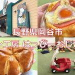 長野県岡谷市のパン工房はっぴーおじさんは、店内にある広大な子供の遊び場とイートインスペースが魅力的! #育児