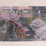 平成30年(2018年)6月16日(土)から6月24日(日)まで文京区千駄木にあるぎゃらりーKnulpにて「鉄道~四季景色~ vol.5」展が開催 とくとみ撮影の写真が展示されます!