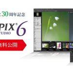 RAW現像ソフトのSILKYPIX Developer Studio 6のライセンスが期間限定で無料配布中