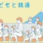 未就学児とその保護者のみが入浴できる「こどもと銭湯」イベントが2018年7月22日(日)に東京都内の6ヶ所の銭湯で開催 #育児