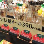 390円+税というお手軽価格のサンマルクカフェのマンゴーパフェを食べてみた