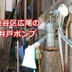 渋谷区広尾の井戸ポンプ