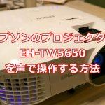 Amazon EchoとsRremo-Rを使って、エプソンのプロジェクター EH-TW5650を声で操作できるようにしてみた  #エプソンのホームプロジェクター #dreamio