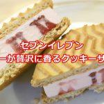 セブンイレブンの「バターが贅沢に香るクッキーサンド」はクッキーもストロベリーアイスもかなりハイレベルなものだった #セブンスイーツアンバサダー