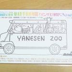 平成30年(2018年)7月14日(土)から7月22日(日)まで文京区千駄木にあるぎゃらりーKnulpにて「谷根千動物園「パンダと仲間たち」 vol.5」展が開催 とくとみ撮影の写真が展示されます!