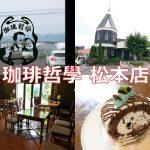 珈琲哲學 松本店で巨大なチョコミントのロールケーキを食べてみた