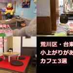 荒川区・台東区で小上がりがあるカフェ3選(カド珈琲、はなクマカフェ、Cafeと道具 kokonn)