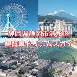 静岡県静岡市清水区にあるエスパルスドリームプラザの観覧車ドリームスカイからこんなに美しい富士山が見えた!