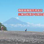 静岡県静岡市清水区にある三保の松原から見た富士山がこんなにも美しかった!