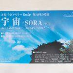 平成30年(2018年)9月1日(土)から9月9日(日)まで、文京区千駄木にあるぎゃらりーKnulpで開催される「宇宙 -SORA vol.1」展にとくとみが撮影した写真も展示されます