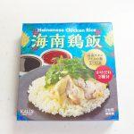 カルディーオリジナルの海南鶏飯は炊飯器のみで簡単に東南アジアの味が楽しめます!