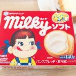 あのミルキーがパンに塗る「ミルキーソフト」になっていたのでさっそく食べてみた