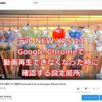 デル NEW XPS 13のGoogle Chromeで動画再生できなくなった時に確認するべき設定箇所 #デルアンバサダー
