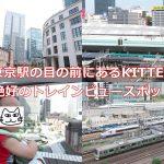 東京駅の目の前にあるKITTEは絶好のトレインビュースポット!電車好きな子供とぜひ一緒に行きたい場所です #育児