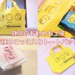 静岡駅のグランドキヨスクでも購入できる5種のこっこ入りトートバッグが無茶苦茶かわいい!お土産にもお勧め