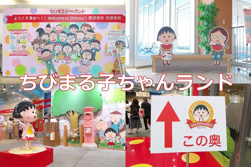 静岡県の清水にあるちびまる子ちゃんランドの無料ゾーンで楽しんできた