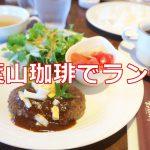 葉山珈琲 いおり静岡店できまぐれハンバーグランチとパパブレンドでゆったりランチタイム