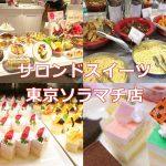 東京ソラマチ内のSalon de Sweets(サロンドスイーツ)でスイーツたっぷりの夢のようなランチビュッフェを食べてきた