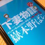 嶽本野ばら「下妻物語・完 ヤンキーちゃんとロリータちゃんと殺人事件」を読んで茨城県の下妻を散策してみたくなった