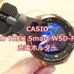 CASIO PRO TREK Smart WSD-F20用充電ホルダーが無茶苦茶便利!これがあれば充電の失敗はなくなりますよ #アウトドアアンバサダー #スマートアウトドアウォッチ