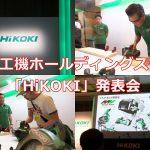 工機ホールディングスの新ブランド「HiKOKI」発表会でコードレス電動工具の未来を体感してきた【PR】 #HiKOKI #PR