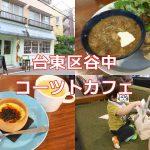 子供と一緒にゆったり過ごすことができる台東区谷中のコーツトカフェ