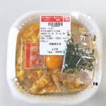 セブンイレブンの特性親子丼には大きな鶏肉がゴロゴロ入っていた