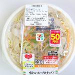 セブンイレブンの「1/2日分の野菜!味わいスープのタンメン」のスープが最高に好き!