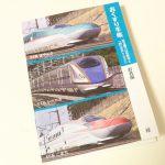 我が家の1歳児のおくすり手帳はJR東日本の新幹線が描かれたものにしました #育児