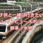 御茶ノ水橋は子供と一緒に行きたいトレインビュースポット! #育児