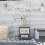 東京都足立区千住仲町の足立区商店街振興組合連合会のビルの前にある防災用井戸ポンプ