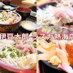 海鮮が美味しく、トレインビューで、子連れにも優しい伊豆太郎 ラスカ熱海店でランチ #育児
