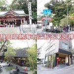 静岡県熱海市にある来宮神社にお礼参りさせていただいてきた #育児