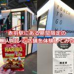 赤羽駅にある期間限定の無人AIレジ店舗を体験してみた