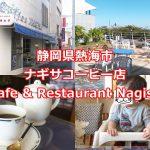 静岡県熱海市の海を望むテラス席があるナギサコーヒー店、Cafe & Restaurant Nagisa