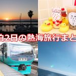 1歳1ヶ月の子供と一緒に静岡県の熱海への1泊2日の家族旅行 移動手段、立ち寄った場所、ホテル、おむつ交換のタイミング等のまとめ #育児