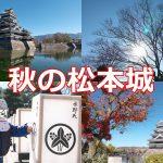 紅葉とのコラボもある秋の松本城を撮影してみた