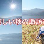 岡谷湖畔公園で美しい秋の諏訪湖を撮影してみた #諏訪の国公式アンバサダー