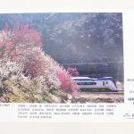 平成30年(2018年)12月1日(土)から12月9日(日)まで、文京区千駄木にあるぎゃらりーKnulpで「鉄道 vol.6」展が開催 とくとみが撮影した写真も展示されます