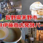 長野県茅野市にある丸井伊藤商店発酵パークが味噌作り見学もできて貧乏神様もいて最高に楽しい! #諏訪の国公式アンバサダー #茅野市 #貧乏神神社
