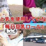 卵と乳を使用していないパン「毎日豆乳ロール」が長野県松本市のファーマーズガーデンうちだで販売中 #育児