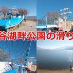 岡谷湖畔公園のいこいとやすらぎゾーンにある巨大な滑り台が楽しい! #諏訪の国公式アンバサダー #岡谷市 #育児