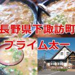 下諏訪町のプライム太一で最高に美味しいもつみそラーメン(数量限定)を食べてみた #諏訪の国公式アンバサダー #下諏訪町