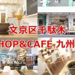 文京区千駄木のSHOP&CAFE 九州堂 KYUSHU-DOでソフトクリーム&珈琲セット #育児